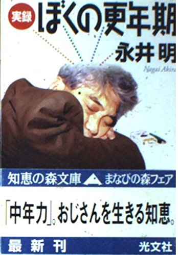 実録 ぼくの更年期 (知恵の森文庫)