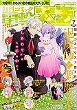 月刊コミック 電撃大王 2019年7月号 画像