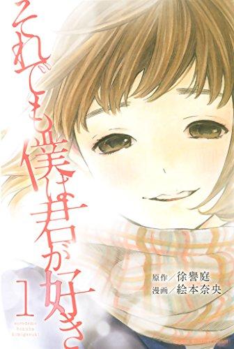 それでも僕は君が好き(1) (週刊少年マガジンコミックス)の詳細を見る