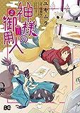 ユキムラ / ユキムラ のシリーズ情報を見る