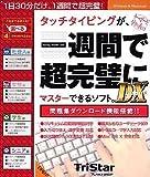 タッチタイピングが一週間で超完璧にマスターできるソフト。DX