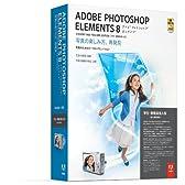 学生・教職員個人版 Adobe Photoshop Elements 8 日本語版 Windows版 (要シリアル番号申請)