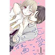 恋愛ごっこ小夜曲(1)