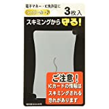 非接触式ICカード用 シェーリーカード(SHELLY・CARD)3枚入