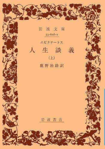 人生談義〈上〉 (岩波文庫)の詳細を見る