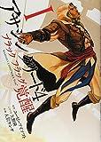 アサシン クリード4 ブラック フラッグ 覚醒 1 (ヤングジャンプコミックス)