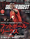 ワールドサッカーダイジェスト 2019年 2/7 号 雑誌