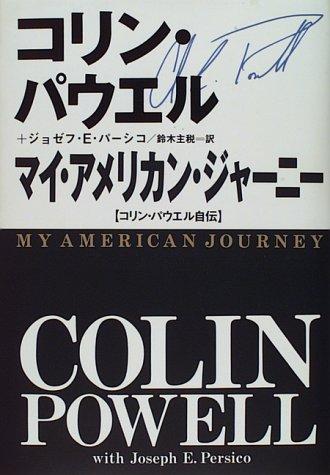 マイ・アメリカン・ジャーニー—コリン・パウエル自伝