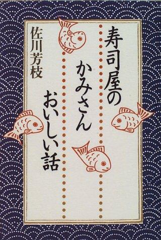 寿司屋のかみさん おいしい話の詳細を見る