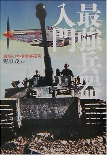最強兵器入門―戦場の主役徹底研究 (光人社NF文庫)の詳細を見る