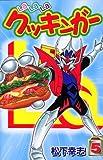 Lalalaクッキンガー 5 (コミックボンボン)