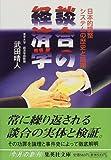 談合の経済学 日本的調整システムの歴史と論理 (集英社文庫)