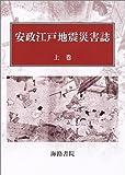 安政江戸地震災害誌〈上巻〉