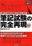 SPI CAB GAB ENG GFT筆記試験の完全再現 2004年度版   日経就職シリーズ