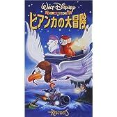 ビアンカの大冒険【日本語吹替版】 [VHS]