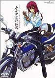 セラフィムコール 第九話「ある少女の伝説」 [DVD]
