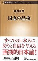 藤原 正彦 (著)(685)新品: ¥ 7341699点の新品/中古品を見る:¥ 1より