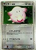 ポケモンカードゲーム musyoku001 無色:ラッキーex (特典付:限定スリーブ オレンジ、希少カード画像) 《ギフト》