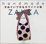 手ぬぐいで作るカワイイ小物―handmade ZAKKA 画像