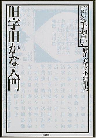 旧字旧かな入門 (シリーズ日本人の手習い)の詳細を見る