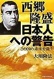 西郷隆盛日本人への警告—この国の未来を憂う