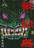 彼岸島 最後の47日間(8) (ヤングマガジンコミックス)