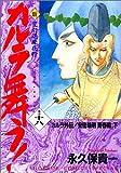 新・カルラ舞う!―変幻退魔夜行 (巻の18) (ホラーコミックススペシャル)