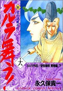 新・カルラ舞う!―変幻退魔夜行 (巻の18) (ホラーコミックススペシャル)の詳細を見る