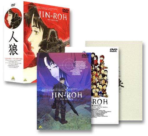 人狼 JIN-ROH DTS Edition [DVD]の詳細を見る