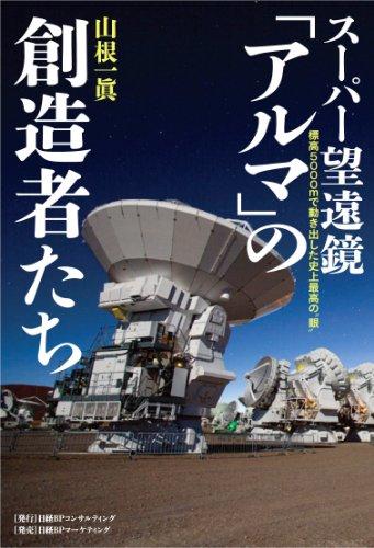 スーパー望遠鏡「アルマ」の創造者たちの詳細を見る