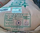 平成28年産 有機JAS 極上会津産コシヒカリ 玄米 30Kg  (紙袋)