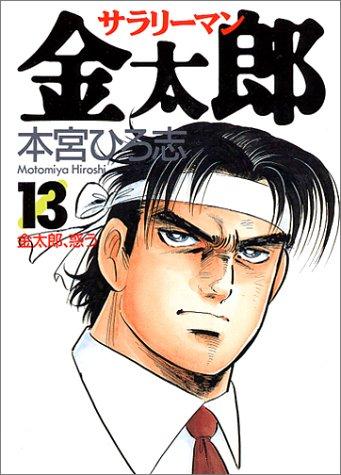 サラリーマン金太郎 (13) (ヤングジャンプ・コミックス)