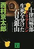 十津川警部 トリアージ 生死を分けた石見銀山 (講談社文庫)