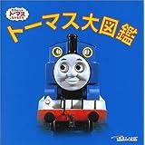 トーマス大図鑑 (きかんしゃトーマスとなかまたち)
