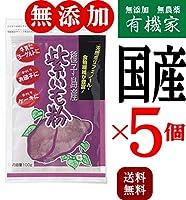 無添加 紫いも粉 ( 紫いもパウダー ) 100g×5袋★鹿児島県 種子島産 紫いも 100%粉・加熱処理をしているので、水を加えるだけで食べられる ★菓子やパンづくりなどに★ヨーグルトに入れても美味しい