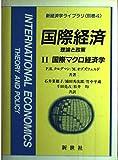 国際経済―理論と政策 (2) (新経済学ライブラリ (別巻4))