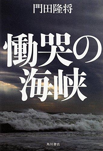 『慟哭の海峡』大正生まれの男たち