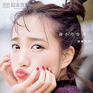 AKB48加藤玲奈1st写真集『誰かの仕業』サイン本サイン入り