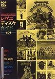 PoP 90's(3)レゲエ・ディスクガイド (Pop 90's (003))