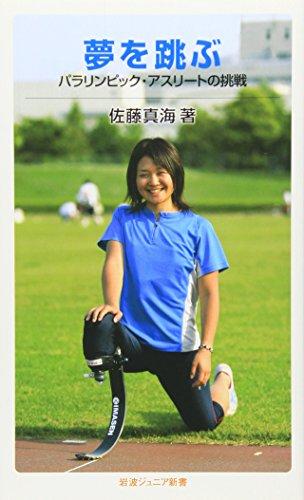 夢を跳ぶ―パラリンピック・アスリートの挑戦 (岩波ジュニア新書)の詳細を見る