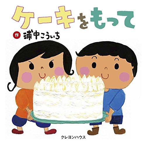 ケーキをもっての詳細を見る