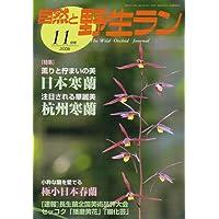 自然と野生ラン 2006年 11月号 [雑誌]