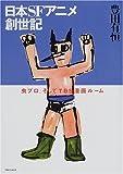 日本SFアニメ創世記―虫プロ、そしてTBS漫画ルーム