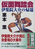 仮面舞踏会―伊集院大介の帰還 (講談社文庫)