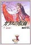 ガラスの仮面 (第23巻) (白泉社文庫)