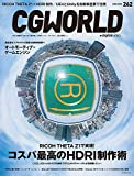 CGWORLD (シージーワールド) 2020年  06月号 vol.262 (特集:コスパ最高のHDRI制作術、オートモーティブ×ゲームエンジン)