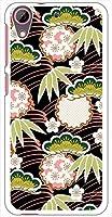 sslink HTC Desire 626 ハードケース ca502-3 花柄 梅 松 竹 松竹梅 小梅 黒 ブラック 和柄 スマホ ケース スマートフォン カバー カスタム ジャケット 楽天モバイル SIMフリー
