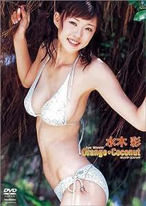 水木彩 orange coconut オレンジ・ココナッツ [DVD]