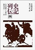 史記列伝 4 (岩波文庫 青 214-4)