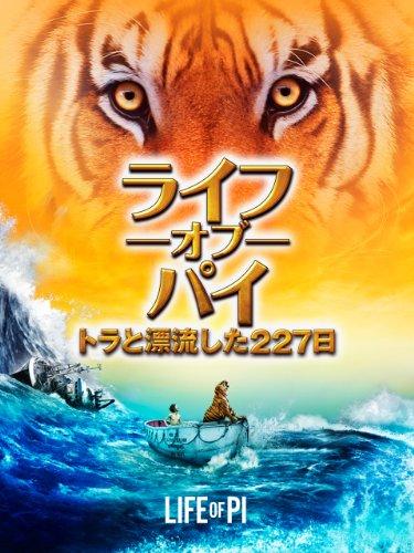 ライフ・オブ・パイ/トラと漂流した227日 (字幕版)